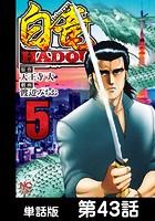白竜HADOU【単話版】 第43話