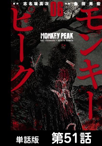 モンキーピーク【単話版】 第51話