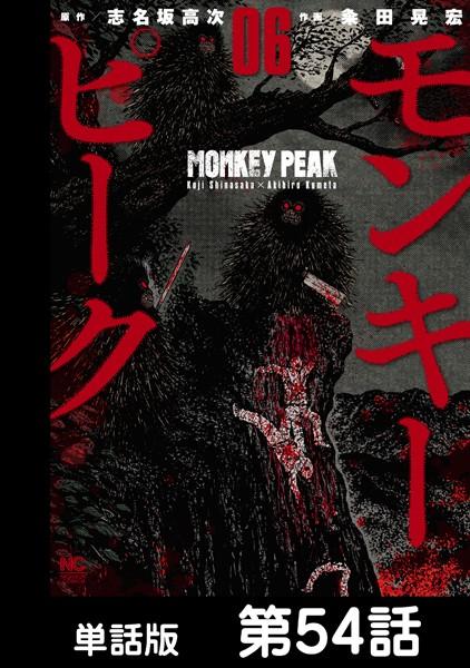 モンキーピーク【単話版】 第54話