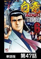 白竜HADOU【単話版】 第47話