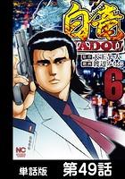 白竜HADOU【単話版】 第49話