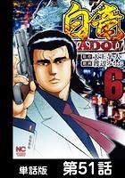 白竜HADOU【単話版】 第51話