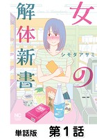 女の解体新書(単話)