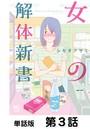 女の解体新書【単話版】 第3話
