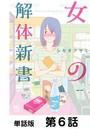 女の解体新書【単話版】 第6話
