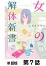 女の解体新書【単話版】 第7話