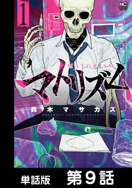 マトリズム【単話版】 第9話