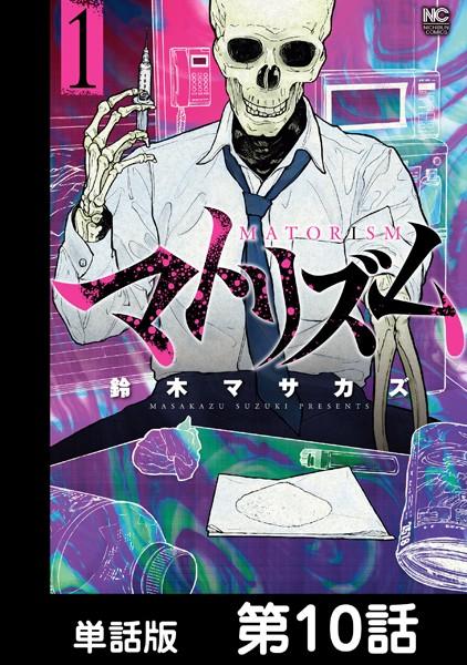 マトリズム【単話版】 第10話