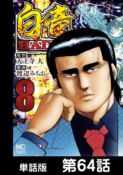白竜HADOU【単話版】 第64話