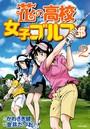 花の高校女子ゴルフ部 vol.2