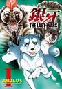 銀牙〜THE LAST WARS〜 1
