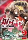 銀牙〜THE LAST WARS〜 2
