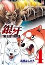 銀牙〜THE LAST WARS〜 4