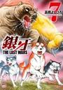 銀牙〜THE LAST WARS〜 7