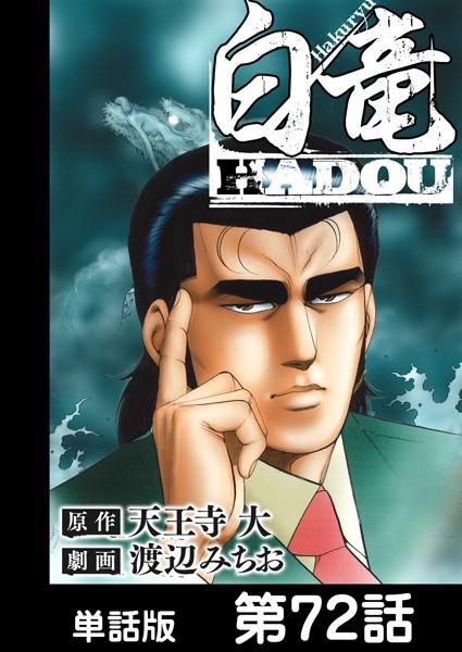 白竜HADOU【単話版】 第72話