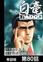 白竜HADOU【単話版】 第80話