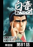 白竜HADOU【単話版】 第81話