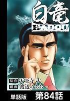 白竜HADOU【単話版】 第84話