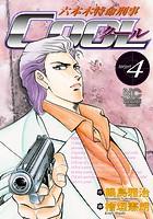 六本木特命刑事Cool 4