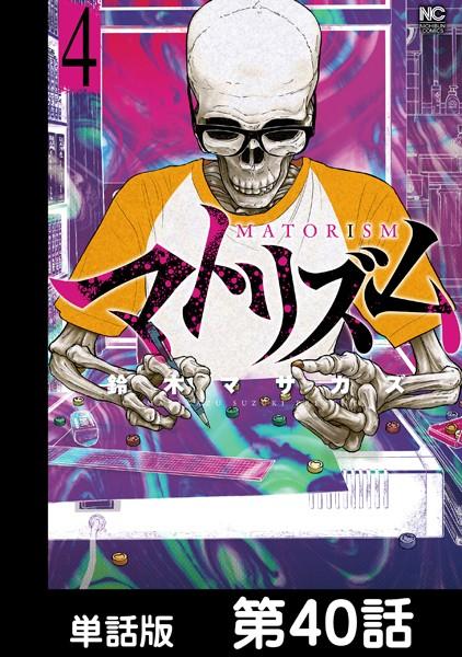 マトリズム【単話版】 第40話