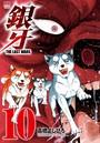 銀牙〜THE LAST WARS〜 10