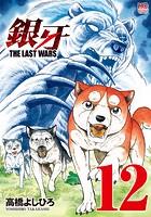 銀牙〜THE LAST WARS〜 12