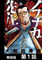 ノブナガ先生(単話)