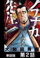 ノブナガ先生【単話版】 第2話