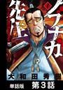ノブナガ先生【単話版】 第3話