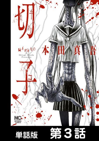 切子【単話版】 第3話
