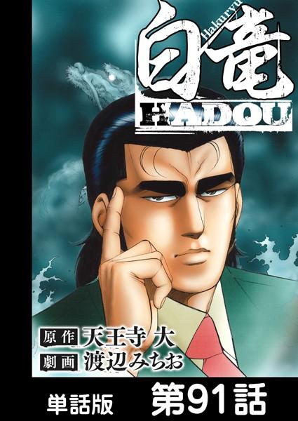 白竜HADOU【単話版】 第91話