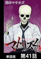 マトリズム【単話版】 第41話