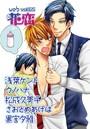 web花恋 vol.65