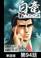 白竜HADOU【単話版】 第94話