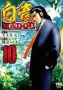 白竜HADOU 10