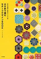 多彩な模様と配色のアイデア集 かぎ針で編む モチーフデザインBOOK