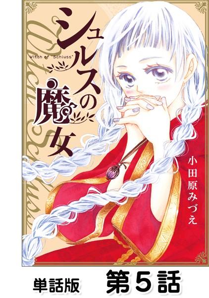 シュルスの魔女【単話版】 第5話