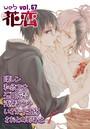 web花恋 vol.67