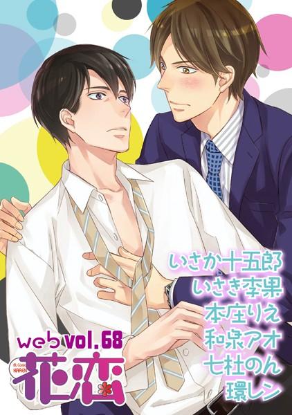 【BL漫画】web花恋vol.68
