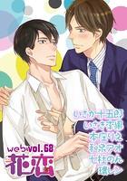 web花恋 vol.68