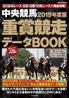中央競馬 重賞競走データBOOK 2019年度版