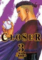 CLOSER〜クローザー〜 3