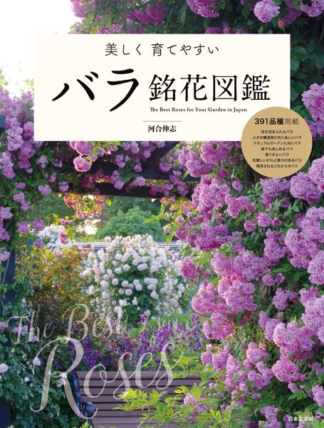 美しく育てやすい バラ銘花図鑑