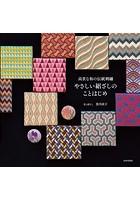 高貴な和の伝統刺繍 やさしい絽ざしのことはじめ