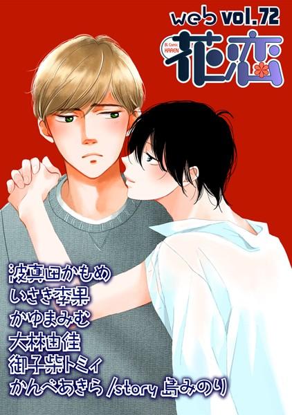 【bl 漫画 無料】web花恋vol.72