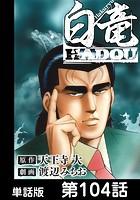 白竜HADOU【単話版】 第104話