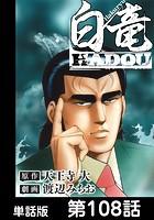 白竜HADOU【単話版】 第108話