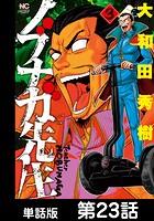 ノブナガ先生【単話版】 第23話