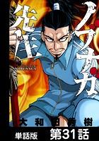 ノブナガ先生【単話版】 第31話