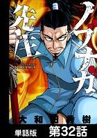 ノブナガ先生【単話版】 第32話